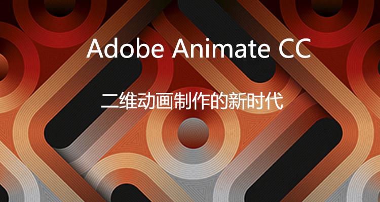 Adobe Animate CC 2017