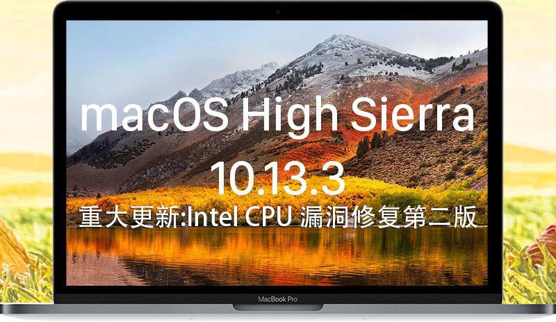 MacOS High Sierra 10.13.3 (17D47)正式版 官方完整版镜像下载 重大更新