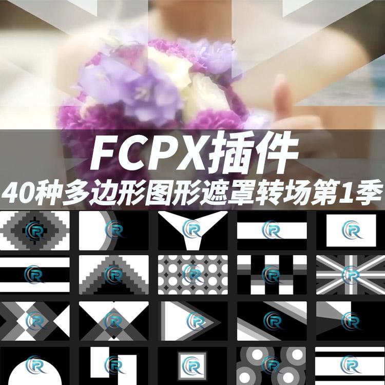 40 Matte Transitions Final Cut Pro X -转场插件40种多边形图形遮罩过渡转场效果