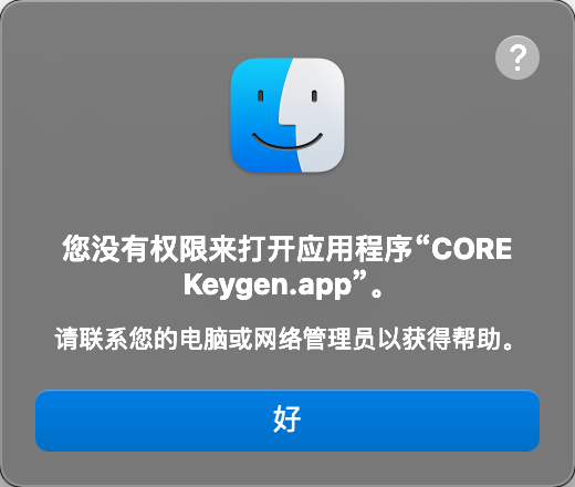 MacOS Big Sur CORE keygen 提示 您没有权限打开应用程序解决方法